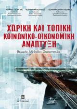 Χωρική και Τοπική Κοινωνικό-Οικονομική Ανάπτυξη: Θεωρία, Μέθοδοι, Πολιτικές