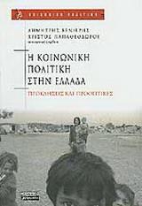 Η κοινωνική πολιτική στην Ελλάδα