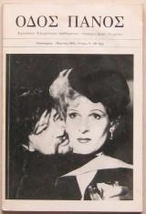 Οδός Πανός (τεύχος 8, Ιανουάριος-Μάρτιος 1983)
