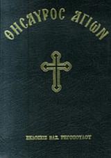 ΘΗΣΑΥΡΟΣ ΑΓΙΩΝ (ΜΑΥΡΗ ΒΙΒΛΙΟΔΕΤΗΜΕΝΗ ΕΚΔΟΣΗ)