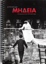 Ευριπίδη Μήδεια (Πρόγραμμα Εθνικού Θεάτρου - Καλοκαίρι 2003)