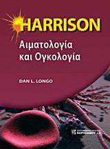 Harrison αιματολογία και ογκολογία