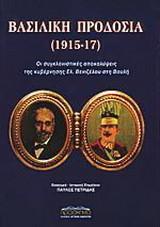 Βασιλική προδοσία 1915 - 17