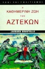 Η καθημερινή ζωή των Αζτέκων λίγο πριν από την ισπανική κατάκτηση
