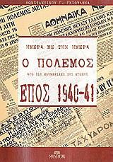 Έπος 1940-41: Ημέρα με την ημέρα ο πόλεμος από τις εφημερίδες της εποχής