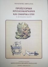 Προϊστορική Αιτωλοακαρνανία και ομηρικά έπη