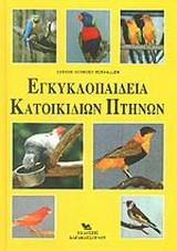Εγκυκλοπαίδεια κατοικίδιων πτηνών