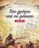 Σου γράφω από το μέτωπο 1940-1941