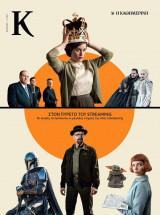 Περιοδικό Κ - Η Καθημερινή - Αφιέρωμα. Στον πυρετό του streaming - Τεύχος 923 - 07 Φεβρουαρίου 2021