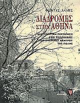 Διαδρομές στην Αθήνα