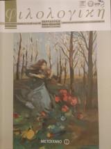 Φιλολογική, Τεύχος 105, Οκτώβριος - Δεκέμβριος 2008
