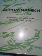 Αεροδυναμικη τευχος 4 1982