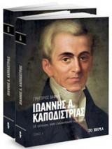Ιωάννης Α. Καποδίστριας