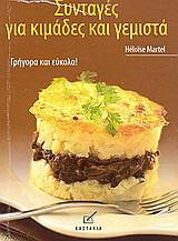 Συνταγές για κιμάδες και γεμιστά