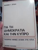 Για τη Δημοκρατία και την Κύπρο