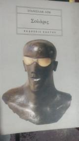 ΣΟΛΑΡΙΣ