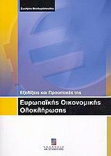 Εξελίξεις και προοπτικές της ευρωπαϊκής οικονομικής ολοκλήρωσης