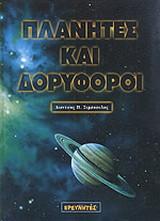 Πλανήτες και δορυφόροι