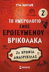Το ημερολόγιο ενός ερωτευμένου βρικόλακα 2