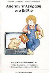 Από την τηλεόραση στο βιβλίο