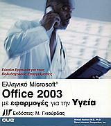 Ελληνικό Microsoft Office 2003 με εφαρμογές για την υγεία