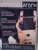 Ελληνική αγωγή τεύχος 7/60 Μαρτίου 2002