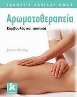 Αρωματοθεραπεία