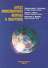 Αρχές νομισματικής θεωρίας και πολιτικής