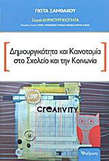 Δημιουργικότητα και καινοτομία στο σχολείο και την κοινωνία