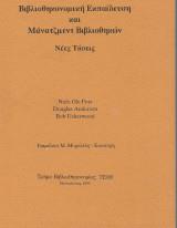 Βιβλιοθηκονομική εκπαίδευση και μάνατζμεντ βιβλιοθηκών