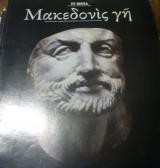 Μακεδονίς γη