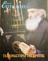 Τα Μοναστήρια της Κρήτης - Επτά Ημέρες