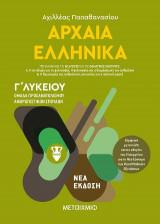 Αρχαία Ελληνικά Ι - Ομάδα προσανατολισμού ανθρωπιστικών σπουδών - Γ΄ Λυκείου