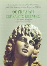 Θουκυδίδη Περικλέους Eπιτάφιος Γ΄ ενιαίου λυκείου