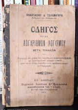 Οδηγός του διά λογαρίθμων λογισμού μετά πινάκων [1911]