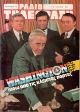Περιοδικό Ραδιοτηλεόραση τεύχος 478