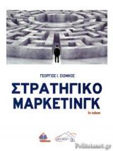 ΣΤΡΑΤΗΓΙΚΟ ΜΑΡΚΕΤΙΝΓΚ (5Η ΕΚΔΟΣΗ)