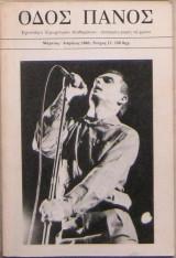 Οδός Πανός (τεύχος 17, Μάρτιος-Απρίλιος 1985)