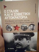 Ο Στάλιν και η σοβιετική αυτοκρατορία
