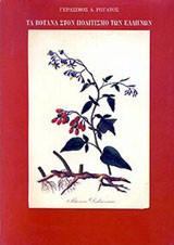 Τα βότανα στον πολιτισμό των Ελλήνων