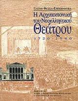ΑΡΧΙΤΕΚΤΟΝΙΚΗ ΤΟΥ ΝΕΟΕΛΛΗΝΙΚΟΥ ΘΕΑΤΡΟΥ 1720-1940 (ΔΙΤΟΜΟ)