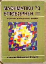 Μαθηματική Επιθεώρηση τεύχος 73 (Ιανουάριος- Ιούνιος 2010)