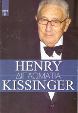 Henry Kissinger Τόμος Β'