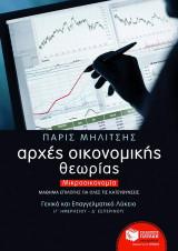 Αρχές οικονομικής θεωρίας
