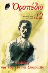ΟΡΟΠΕΔΙΟ,ΤΕΥΧΟΣ 12, ΚΑΛΟΚΑΙΡΙ 2012