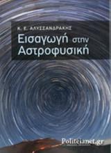 Εισαγωγή στην αστροφυσική