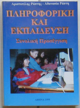 Πληροφορική και εκπαίδευση: Συνολική προσέγγιση (Α΄ Τόμος)
