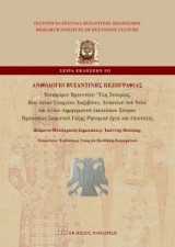 Ανθολόγιο βυζαντινής πεζογραφίας