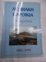 Λεσβιακη παροικια 30 χρονια