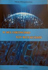 Η νέα οικονομία του blockchain